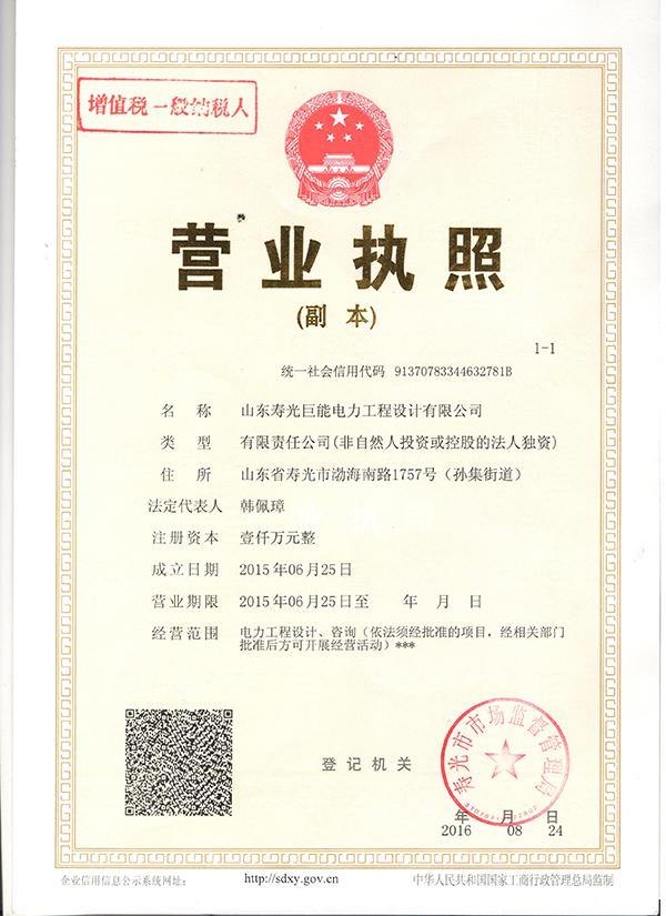 设计公司三证合一营业执照