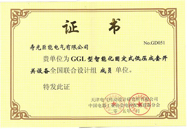 联合设计组成员证书