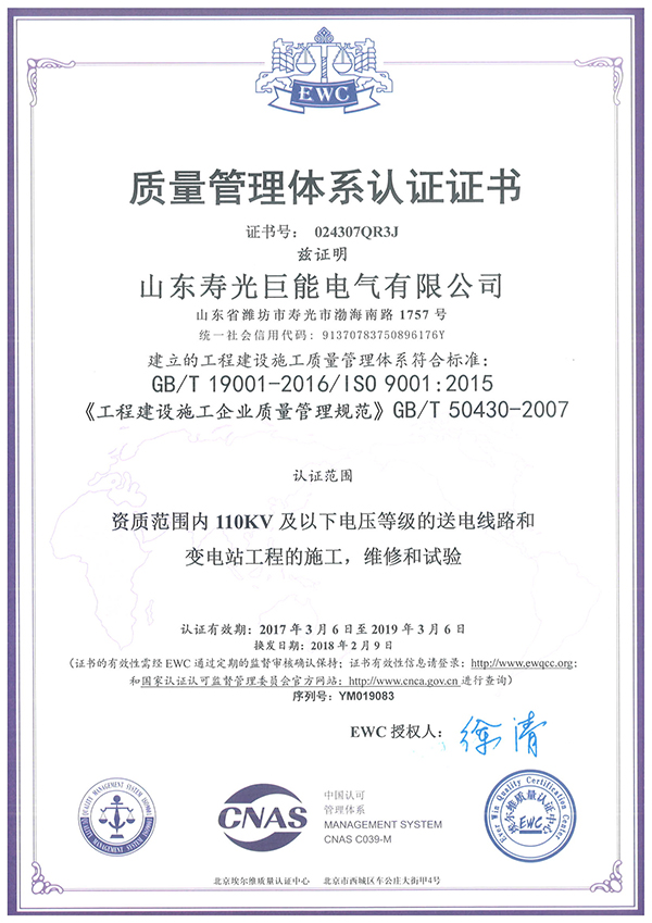 工程建设质量管理体系认证