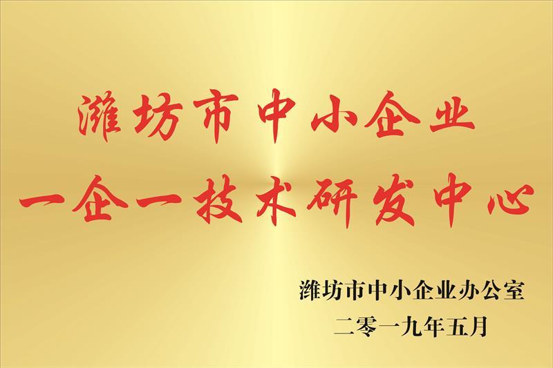 潍坊市一企一技术研发中心